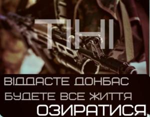 viddaste-Donbas1-500x392