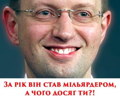 Yacenuk-miliarder1-500x434