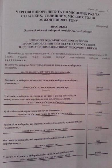 protokol-Odesa2