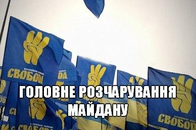 rozcharuvanya-Maidan1