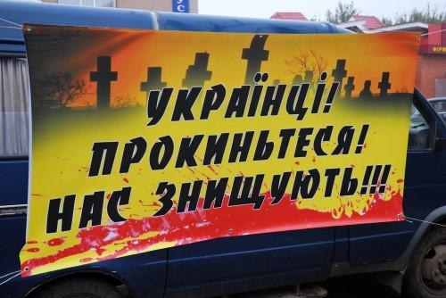 ukr-znishuut1-500x334