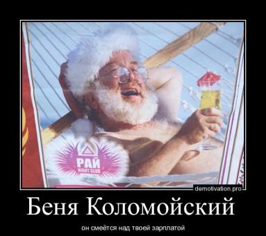 Kolomoyski15