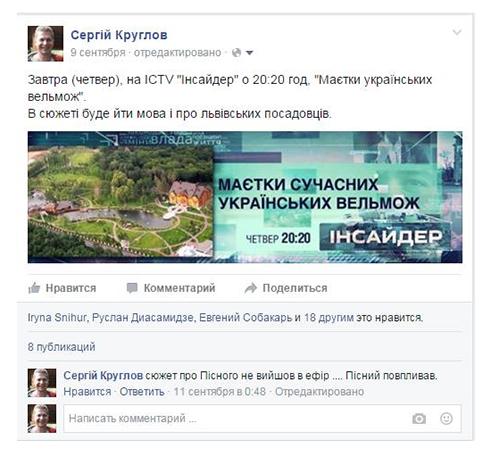 Pisnyi-Vasyl2