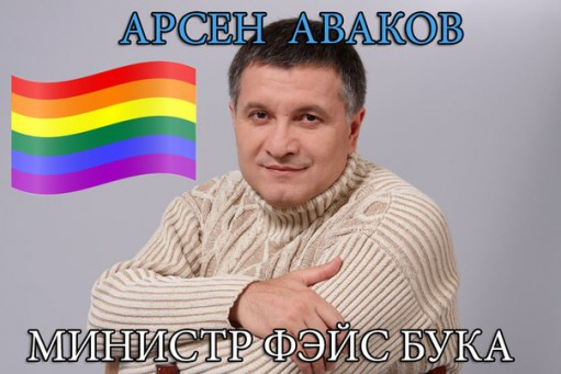 Avakov-pidar1
