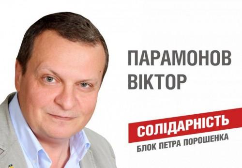 Paramonov-Viktor1-500x347