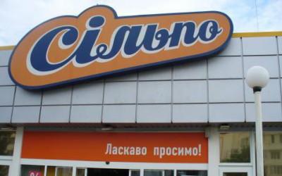 Silpo1