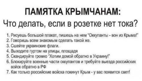 Krim-instr1-500x286