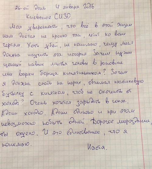 Leonova-Anastasya3