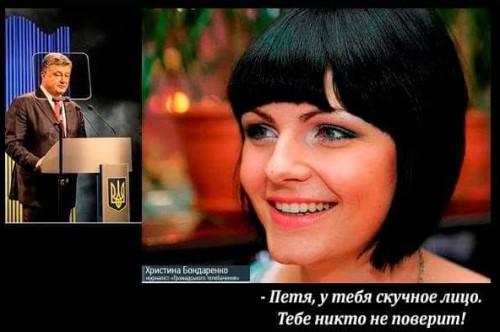 Poroshenko-Bondarenko1-500x332