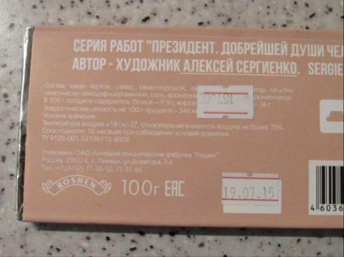 Poroshenko-shokolad2-500x374