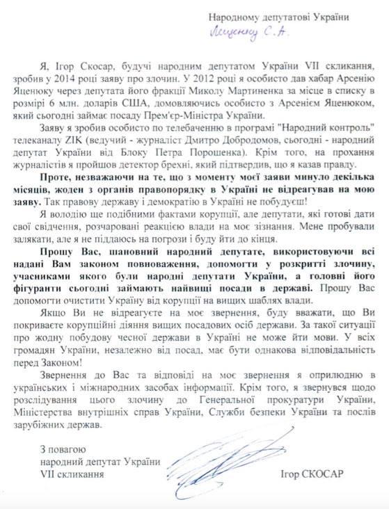 habar-Yacenuk1