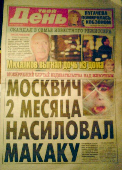 moskvich-nasiloval1