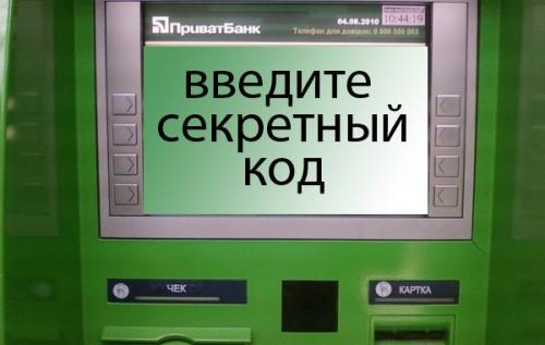 privatbank-kod1