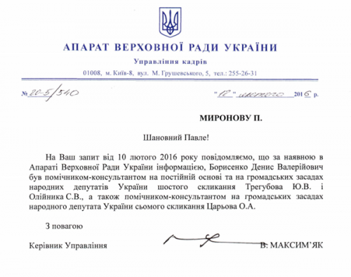 Borisenko-Denis2-500x394