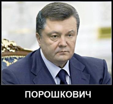 Poroshkovych1