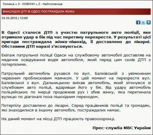 dtp-vbivstvo-policai-Odesa1-500x442