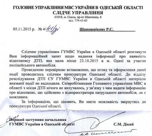 dtp-vbivstvo-policai-Odesa2-500x449