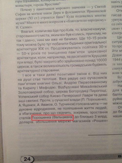 jurnal-pro-poroshenka3