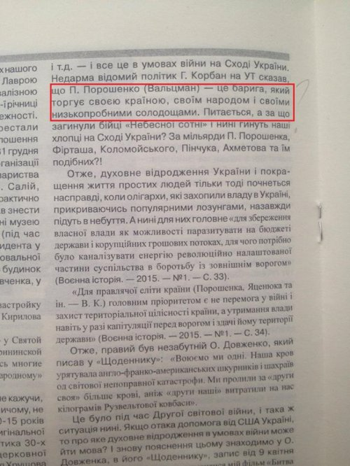 jurnal-pro-poroshenka4