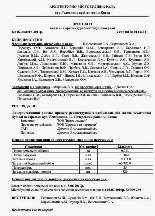 Kravec-Andryi-shema2