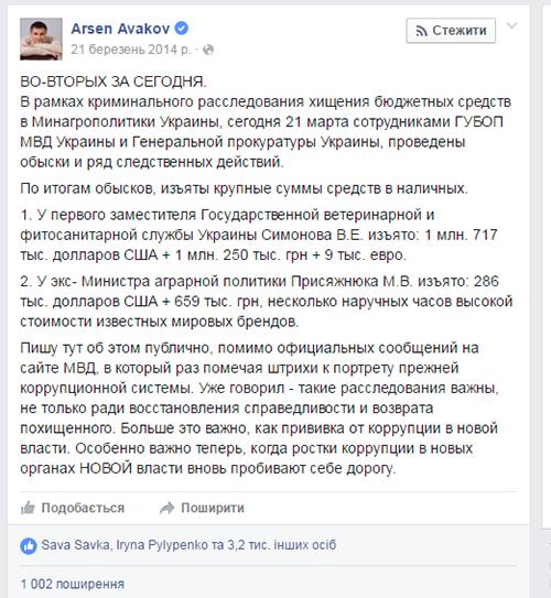 Prisazhnuk-Mikola-Avakov1