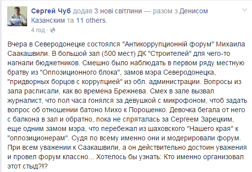 Saakashvili-Severodonetsk1