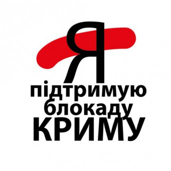 blokada-Krim1-500x500