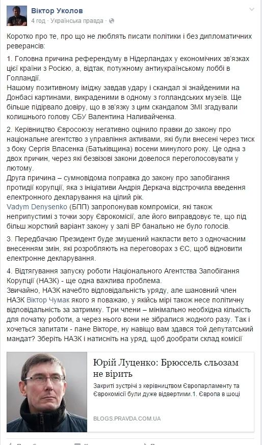 ukolov-lucenko-tombinskyi1