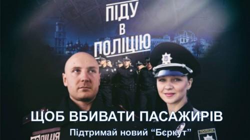 vbivati-pasazhiriv1-500x280 (1)
