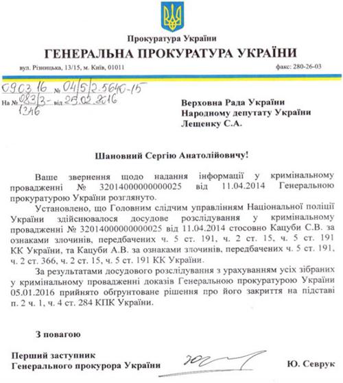 zapit-Leshenko-Kacuba2