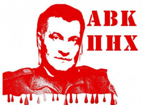 Avakov-pnh1-500x368