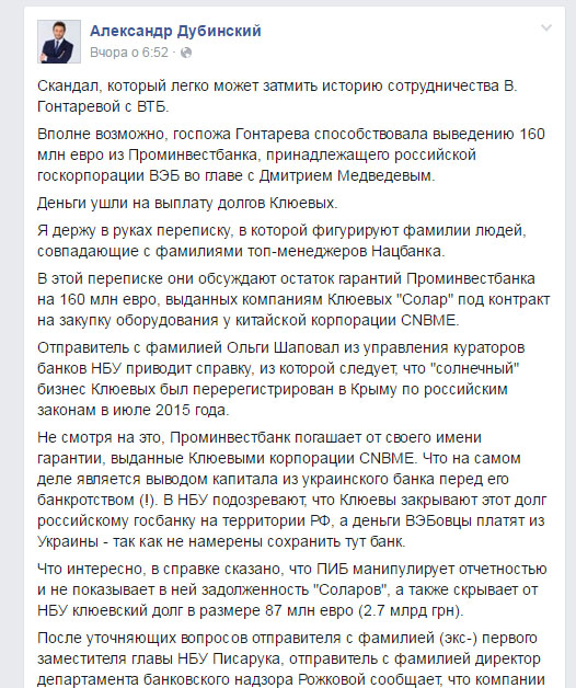 Gontareva-Kluev1