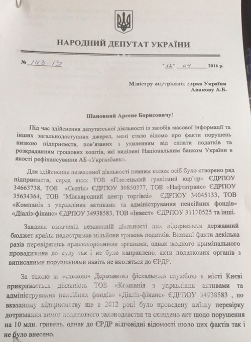 Gorbal-Ukrgazbank1