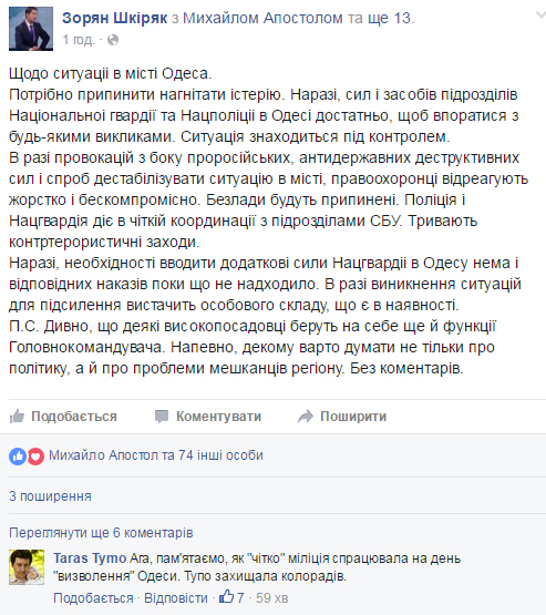 Shkyryak-zrada1