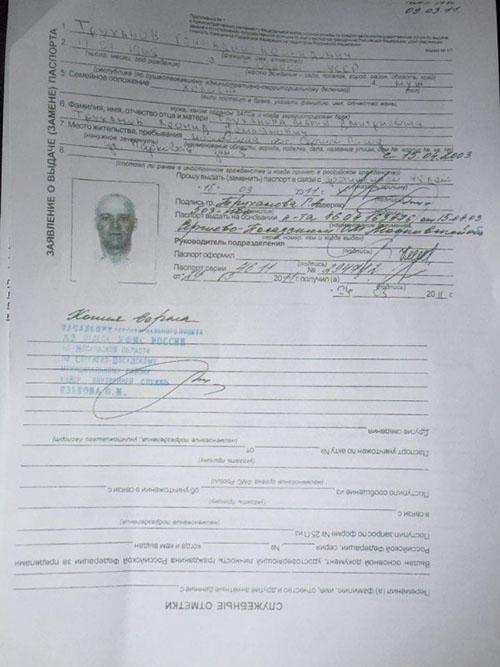 Truhanov-Gennadyi-pasport-rus1