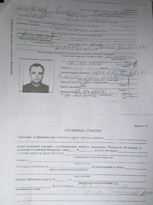 Truhanov-Gennadyi-pasport-rus2