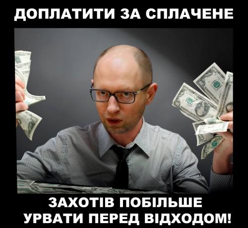 Yacenuk-doplatiti1-500x460
