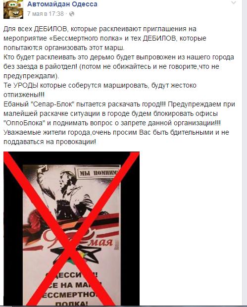 Odesa-avtomaidan-svavilya1