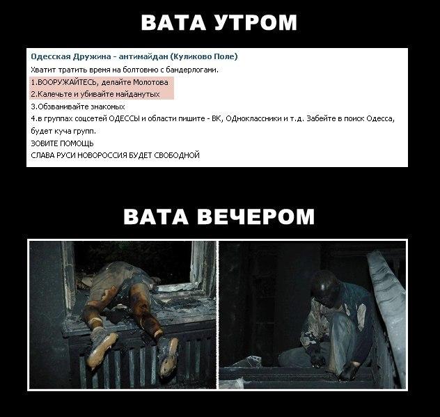 Odessa-vata1