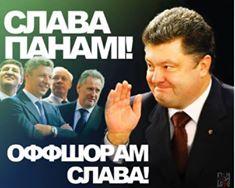 Poroshenko-ofshori2
