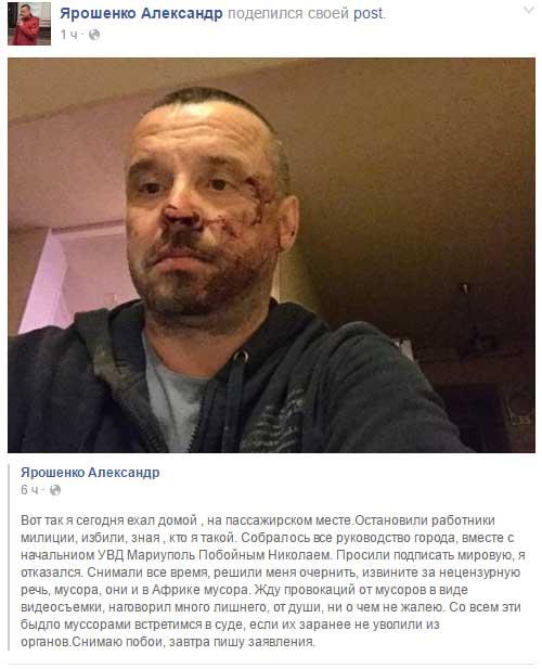 Yaroshenko-policai-pobytya1
