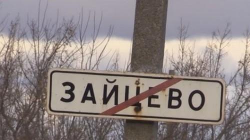 Zaicevo1-500x281