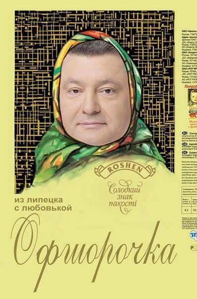 ofshorochka-poroshenko1