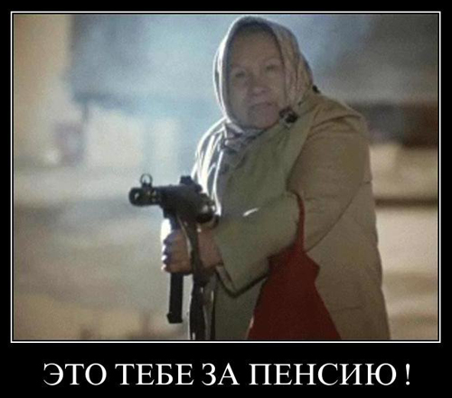 za-pensiu1