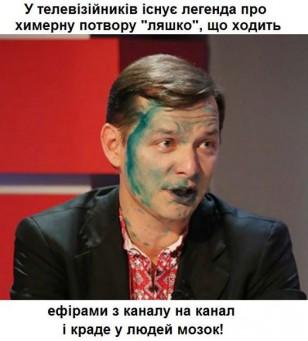 Lyashko-krade1