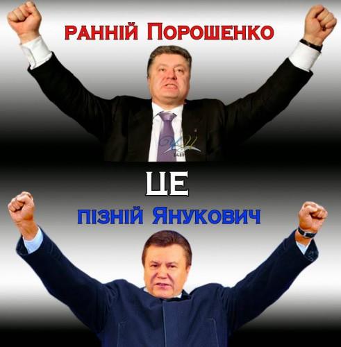 Poroshenko-Yanukovich1-491x500