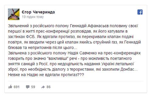 Savchenko-Nadya-protivogaz1