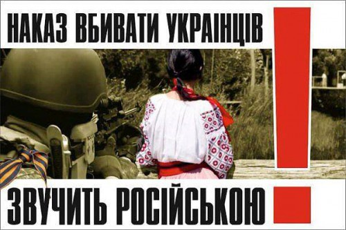 rus-nakaz1-500x333
