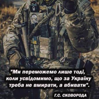 vbivati-za-Ukr1-500x500