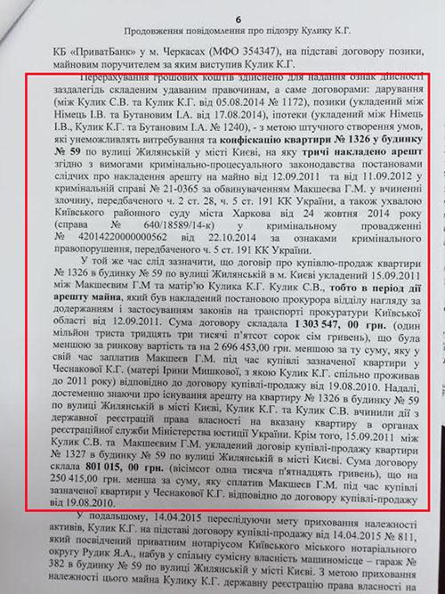 Kulik-Konstyantyn-pidozra2